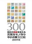経済産業省 「元気なモノ作り中小企業300社」 受賞
