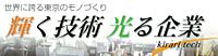 東京都「輝く技術 光る企業」 受賞