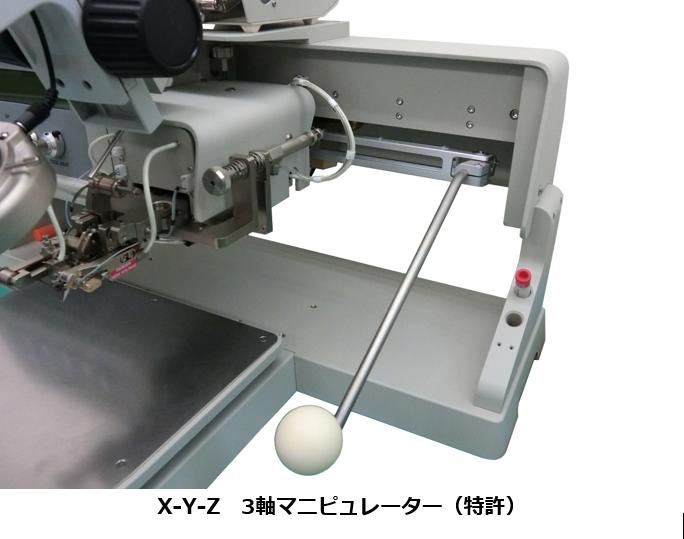 X-Y-Z3軸マニピュレーター(特許)