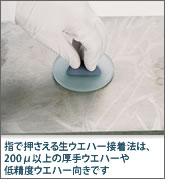 指で押さえる生ウエハー接着法は、200μ以上の厚手ウエハーや低精度ウエハー向きです