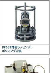 PP5GT精密ラッピング/ポリシング治具