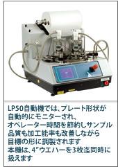 小規模研究開発や小規模生産向け:PM5自動ラッピング・マシンに取り付けたPP5GTでラッピング