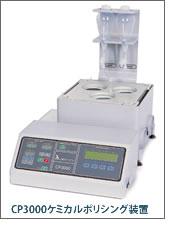 CP3000ケミカルポリシング装置