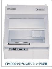 CP4000ケミカルポリシング装置