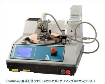Chemlox研磨液を使うケモ・メカニカル・ポリシング用PM5とPP5GT