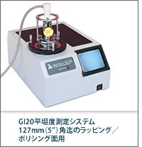 GI20平坦度測定システム