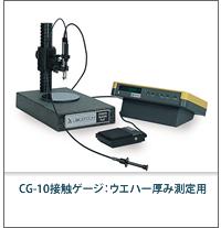 CG-10接触ゲージ:ウエハー厚み測定用