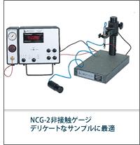 NCG-2非接触ゲージ:デリケートなサンプルに最適