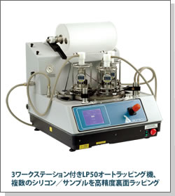 3ワークステーション付きLP50オートラッピング機、複数のシリコン/サンプルを高精度裏面ラッピング