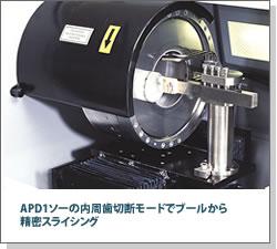 APD1ソーの内周歯切断モードでブールから精密スライシング