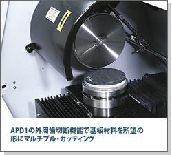 APD1の外周歯切断機能で基板材料を所望の形にマルチプル・カッティング