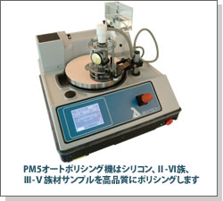PM5オートポリシング機はシリコン、Ⅱ-Ⅵ族、Ⅲ-Ⅴ族材サンプルを高品質にポリシングします