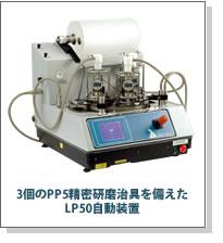 3個のPP5精密研磨治具を備えたLP50自動装置