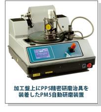 加工盤上にPP5精密研磨治具を装着したPM5自動研磨装置