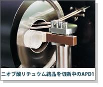 ニオブ酸リチュウム結晶を切断中のAPD1