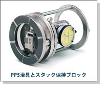 PP5治具とスタック保持ブロック
