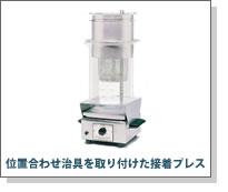 溶剤/蒸気洗浄アセンブリー