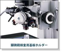 顕微鏡検査用基板ホルダー