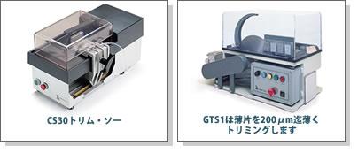 CS30トリム・ソー/GTS1は薄片を200μm迄薄くトリミングします