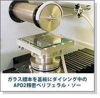 ウエハーを個別基板に裁断中のペリフェラル・モードのAPD1精密ソー/ニオブ化リチウムをウエハーに裁断中のアニュラー・モードのAPD1精密ソー