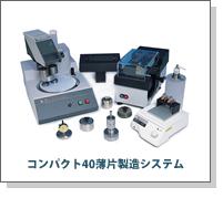 コンパクト40薄片製造システム