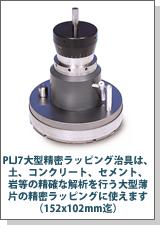 PLJ7大型精密ラッピング治具は、土、コンクリート、セメント、岩等の精確な解析を行う大型薄片の精密ラッピングに使えます(152x102mm迄)