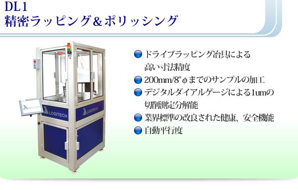 DL1 自動ラッピング装置