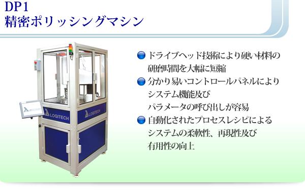 DP1 高精度ポリッシング装置